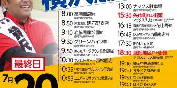 【最終日】7月20日(土)街頭日程のご案内