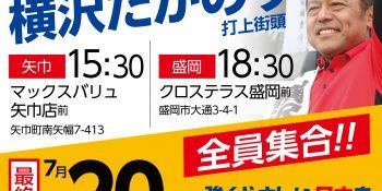 【最終日】7月20日(土)打ち上げ街頭演説のご案内